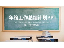 教室黑板背景的教育行业工作总结汇报PPT模板