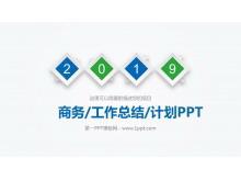 蓝绿微立体工作总结PPT模板