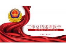 红丝带警徽背景的公安系统工作总结汇报PPT模板