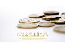 货币硬币背景的金融投资PPT模板