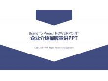 蓝色简洁企业介绍品牌宣传PPT模板