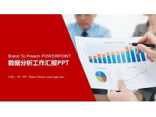 数据分析报告背景的2018年送彩金网站大全汇报PPT模板