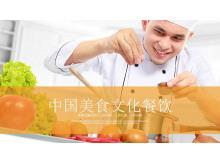 厨师烹饪美食背景的美食文化主题PPT模板