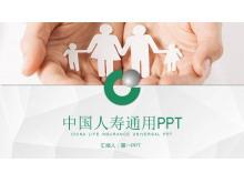 中国人寿保险通用工作汇报龙8官方网站