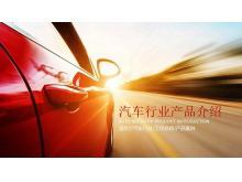 红色跑车背景的汽车用品介绍PPT模板