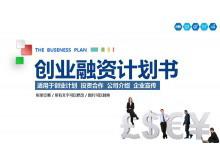 团队与货币符号背景的商业融资PPT中国嘻哈tt娱乐平台