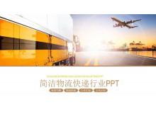 卡车飞机背景的物流运输PPT模板