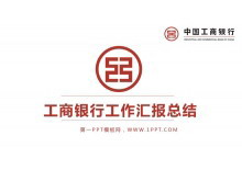 红色简洁工商银行PPT模板免费下载