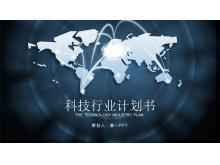 互联互通的三界地图背景科技行业PPT模板