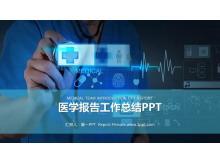 带有科技感的互联网医疗PPT模板