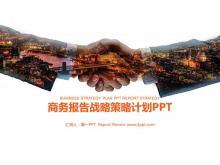 握手背景的商��鹇院献�PPT模板