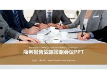 雅致商务战略合作会议龙8官方网站