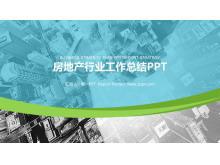 现代城市背景的房地产行业工作汇报PPT模板