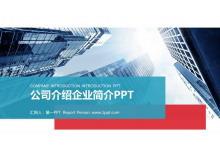 蓝色商务写字楼背景的企业简介公司介绍PPT模板