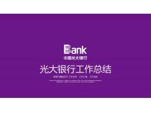 紫色扁平化风格光大银行工作总结PPT模板