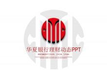 华夏银行工作总结PPT模板