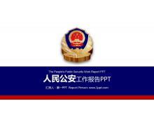 深蓝色与红色搭配的公安机关工作报告PPT模板