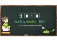 卡通人物及黑板背景教育培训PPT模板