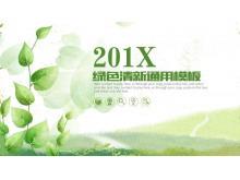 绿色清新植物背景的通用艺术PPT模板