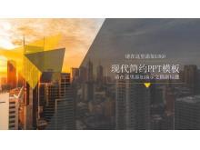 城市建筑背景的��s�s志�L格通用商��PPT模板