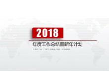 红色简洁通用年度工作总结暨新年计划PPT模板