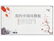 简约古典中国风工作总结汇报PPT模板