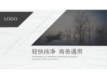 灰色木纹背景通用商务幻灯片模板免费下载