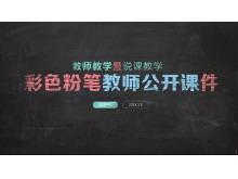 黑板粉笔字背景的教师公开课幻灯片模板免费下载