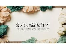 清新文艺复古花卉背景PPT模板