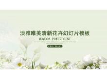 绿色唯美花卉背景淡雅PPT模板