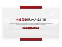 红色简洁动态扁平化活动策划书龙8官方网站
