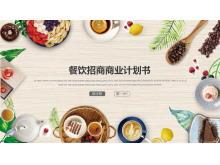 清新茶点背景的餐饮美食PPT模板