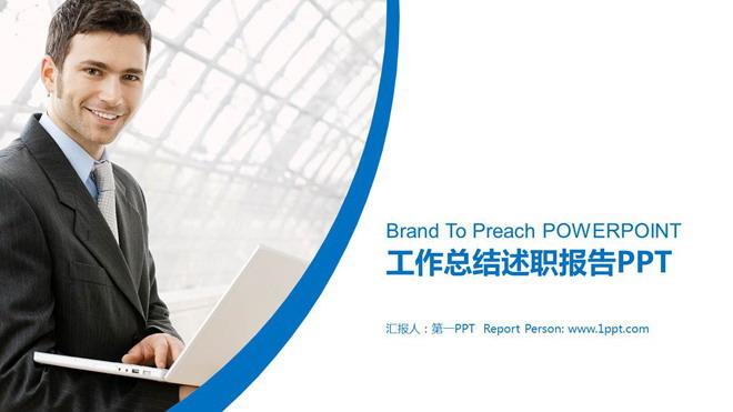 国外白领背景的工作总结述职报告PPT模板