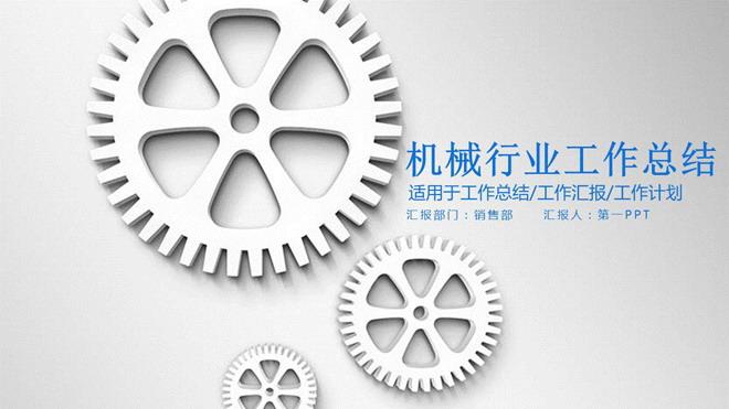 三个机械齿轮背景的机械行业工作总结ppt模板