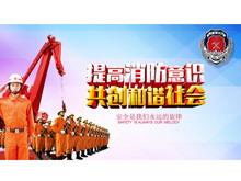 《提高消防意识共创和谐社会》主题PPT模板