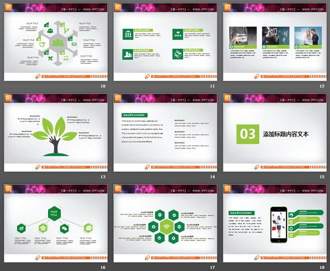 绿色简洁扁平化通用商务PPT图表大全