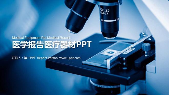 显微镜背景的医学器材PPT模板