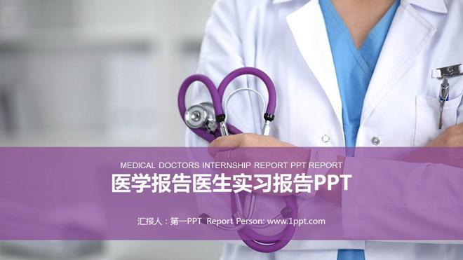 紫色动态医生实习报告PPT模板