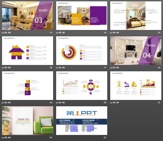 装修公司室内设计效果展示ppt模板