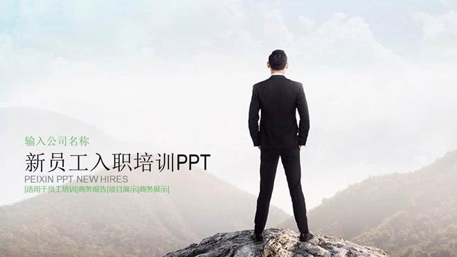 立于群山之巅的白领背景新员工入职培训PPT模板