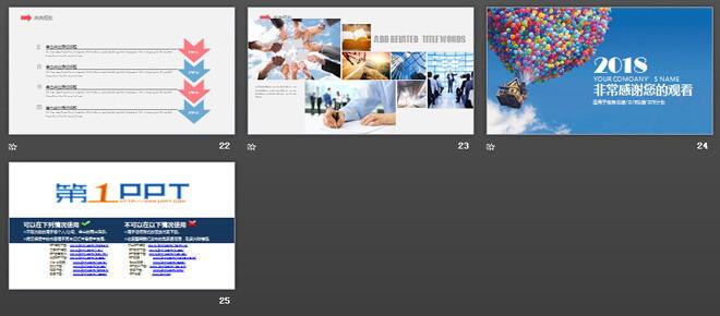 飞屋环游记背景的教育行业工作计划PPT模板