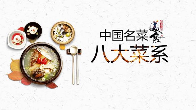 美食文化之:中国八大菜系介绍PPT