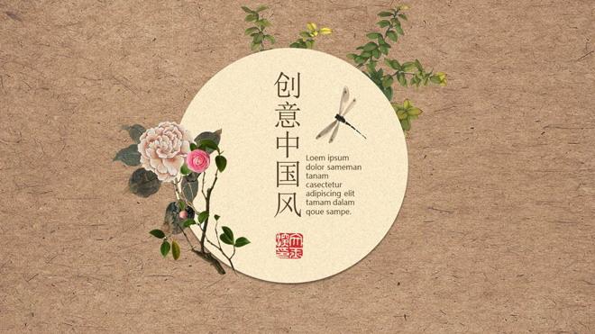 精致古典中国风明升体育