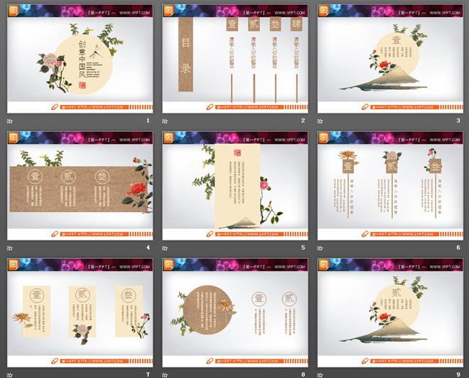精致古典复古中国风PPT图表大全