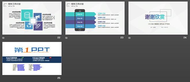 极简风格通用工作总结汇报PPT模板