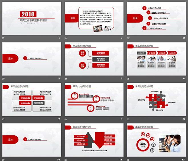 红色简洁通用年度工作总结暨新年计划明升体育