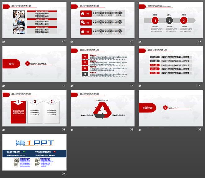 红色简洁通用年度工作总结暨新年计划