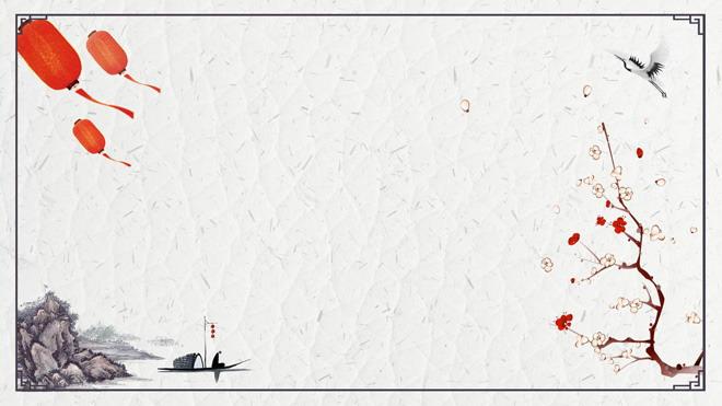标签:灯笼背景图片国画背景图片梅花背景图片 简洁实用中国风ppt边框