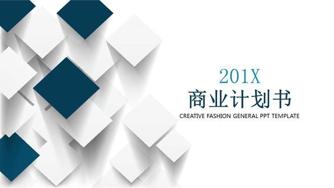 蓝白立体几何体背景商业融资计划书PPT中国嘻哈tt娱乐平台
