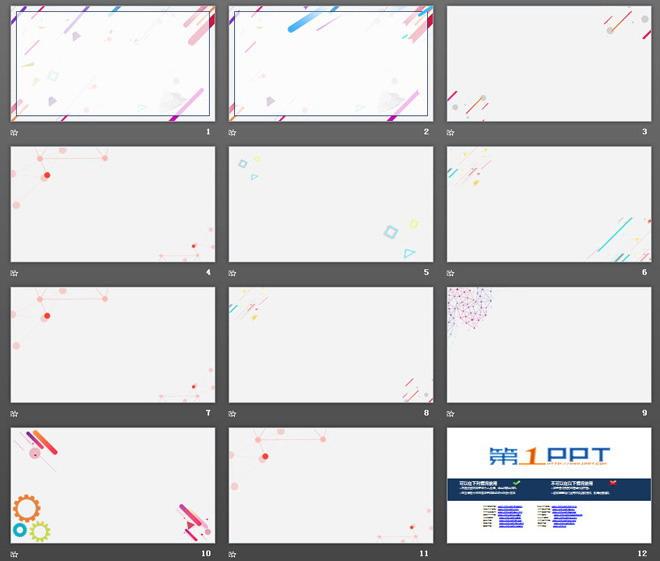 是一组彩色时尚PPT边框素材,共11张.第一PPT模板网提供精美时